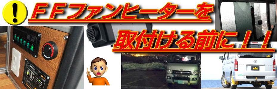 FFファンヒーター取り付け注意(...